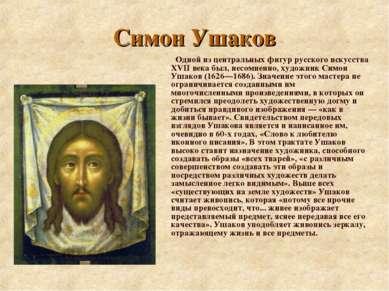 Симон Ушаков Одной из центральных фигур русского искусства XVII века был, нес...