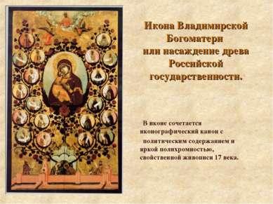 Икона Владимирской Богоматери или насаждение древа Российской государственнос...