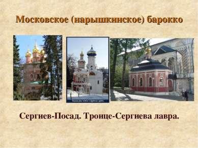 Московское (нарышкинское) барокко Сергиев-Посад. Троице-Сергиева лавра.