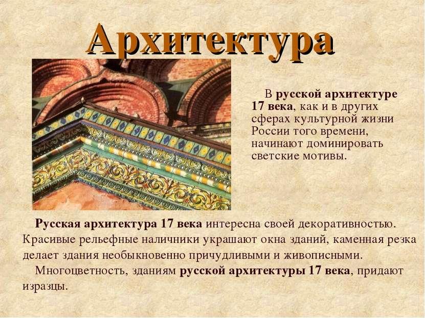 Архитектура В русской архитектуре 17 века, как и в других сферах культурной ж...