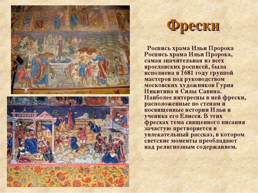 Фрески Роспись храма Ильи Пророка Роспись храма Ильи Пророка, самая значитель...