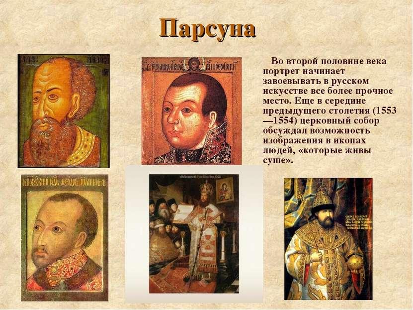 Парсуна Во второй половине века портрет начинает завоевывать в русском искусс...