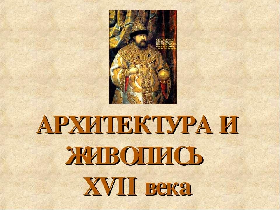 АРХИТЕКТУРА И ЖИВОПИСЬ XVII века