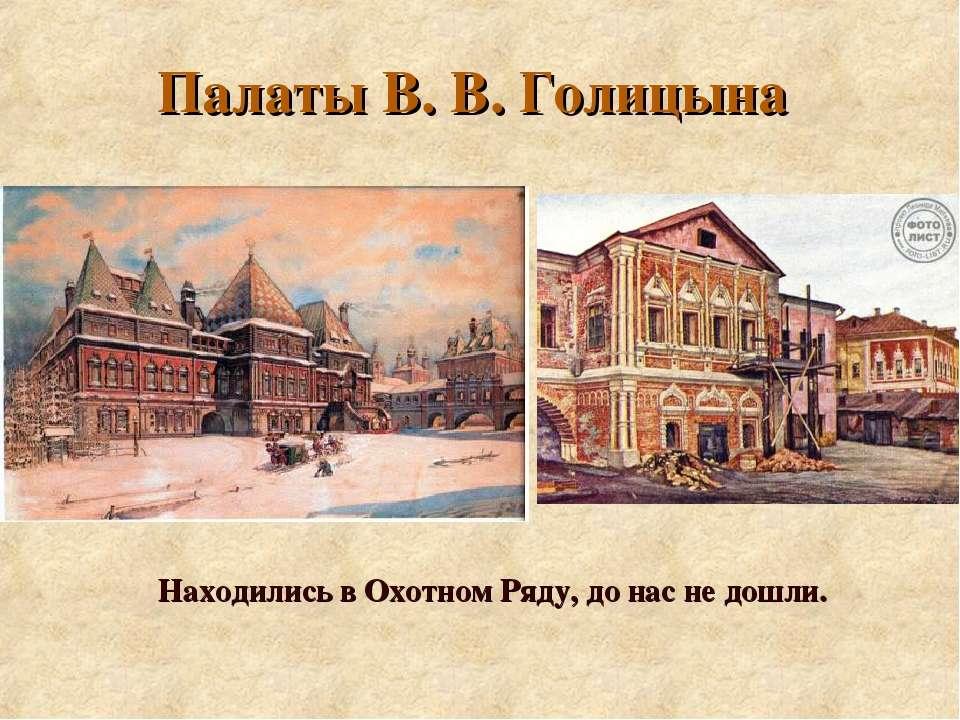 Палаты В. В. Голицына Находились в Охотном Ряду, до нас не дошли.