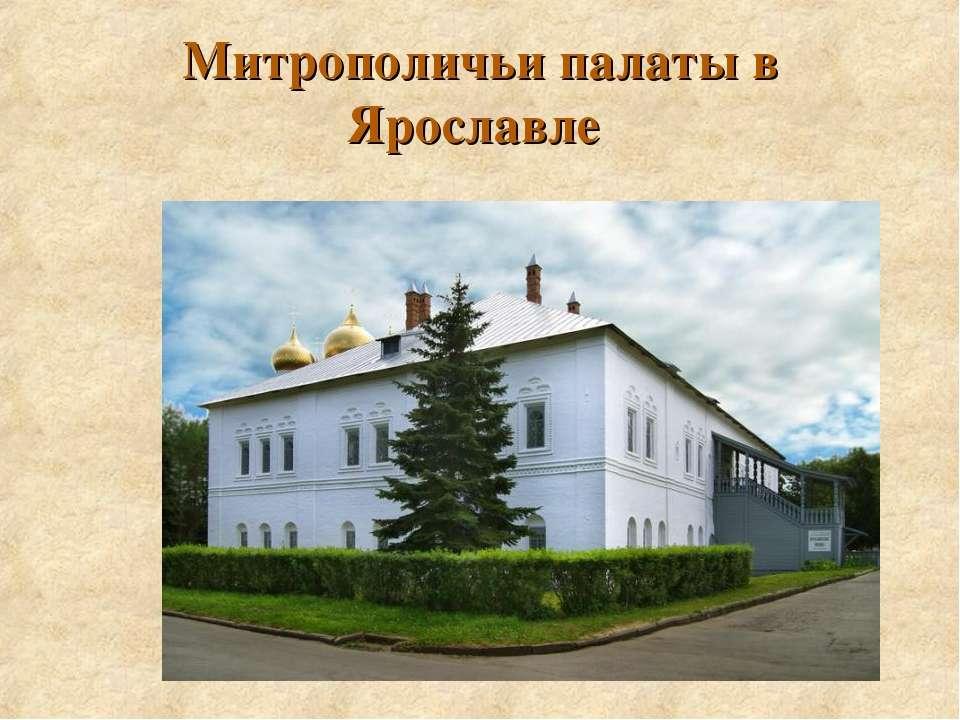 Митрополичьи палаты в Ярославле