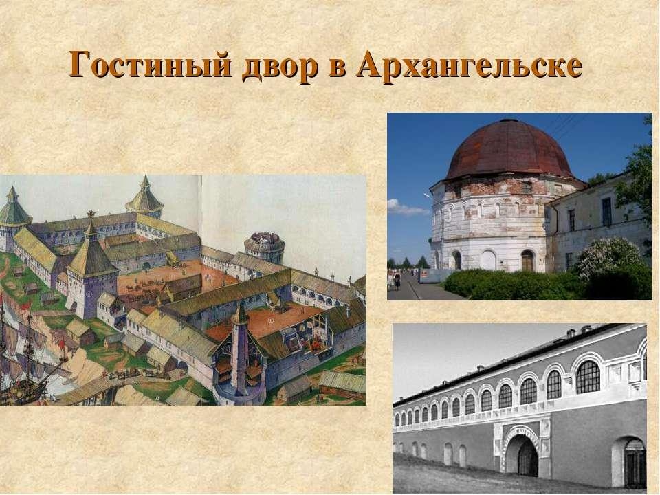 Гостиный двор в Архангельске