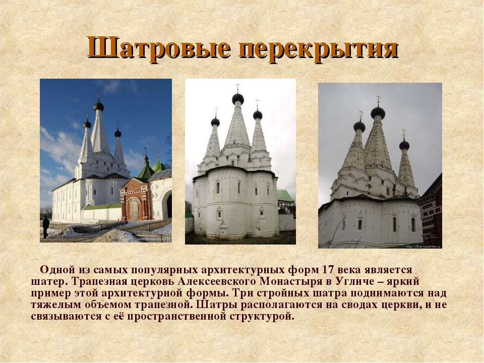 Шатровые перекрытия Одной из самых популярных архитектурных форм 17 века явля...