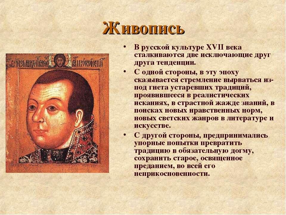 Живопись В русской культуре XVII века сталкиваются две исключающие друг друга...