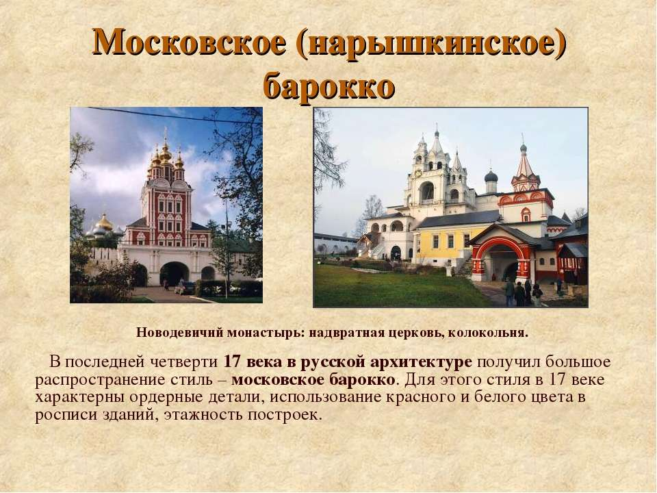 Московское (нарышкинское) барокко В последней четверти 17 века в русской архи...