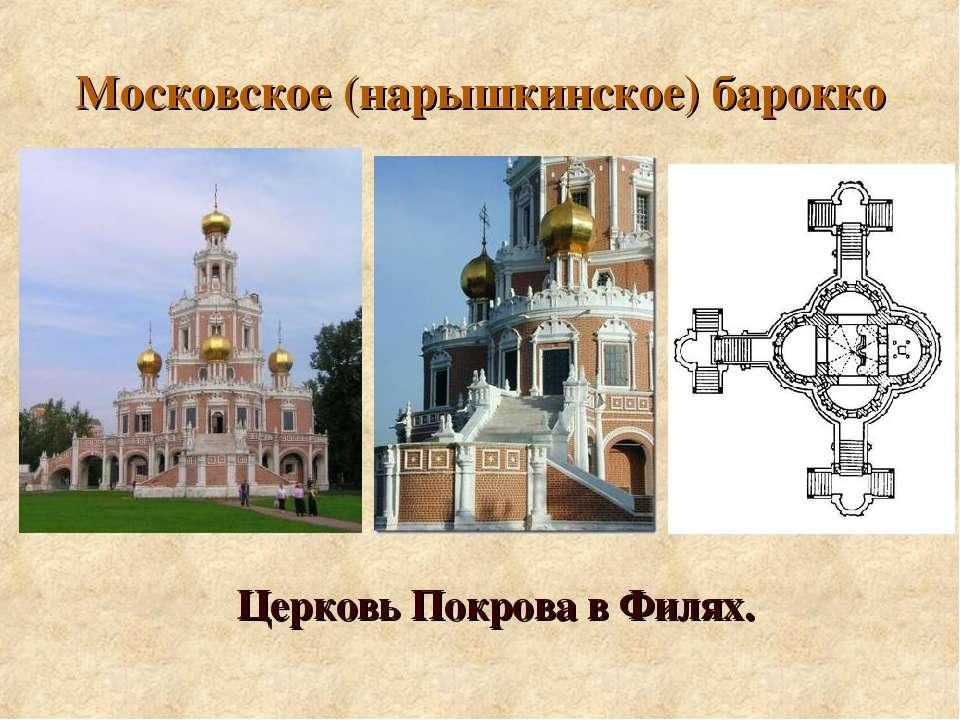 Церковь Покрова в Филях. Московское (нарышкинское) барокко