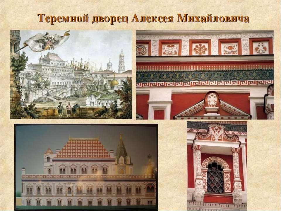 Теремной дворец Алексея Михайловича