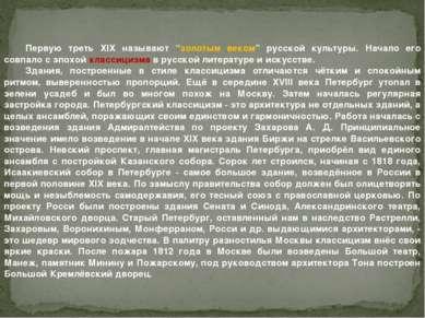 """Первую треть XIX называют """"золотым веком"""" русской культуры. Начало его совпал..."""