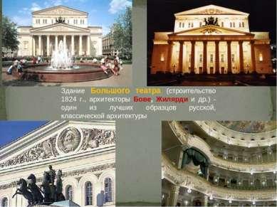 Здание Большого театра (строительство 1824 г., архитекторы Бове, Жилярди и др...