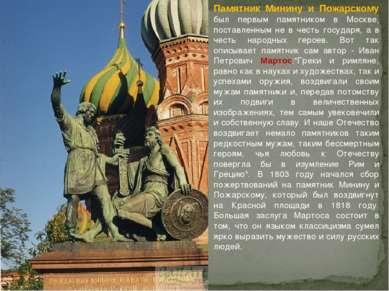 Памятник Минину и Пожарскому был первым памятником в Москве, поставленным не ...