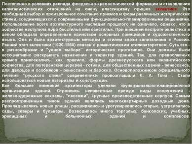 Постепенно в условиях распада феодально-крепостнической формации и становлени...