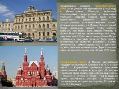 Инициаторами создания Политехнического музея были ученые, объединившиеся в 18...