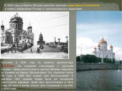 В 1839 году на берегу Москвы-реки был заложен храм Христа Спасителя в память ...