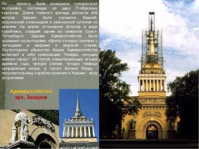Адмиралтейство арх. Захаров По проекту была возведена грандиозная постройка, ...