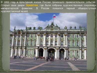 В 1852 году в культурной жизни России произошло примечательное событие. Откры...