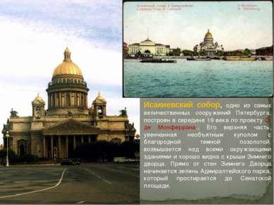 Исакиевский собор, одно из самых величественных сооружений Петербурга, постро...