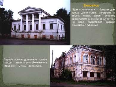 """""""Дом с колоннами"""" - бывший дом купца Дементьева. Построен в 1820-х годах. ярк..."""