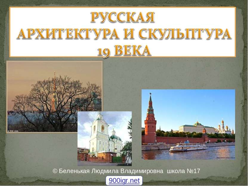 © Беленькая Людмила Владимировна школа №17 900igr.net