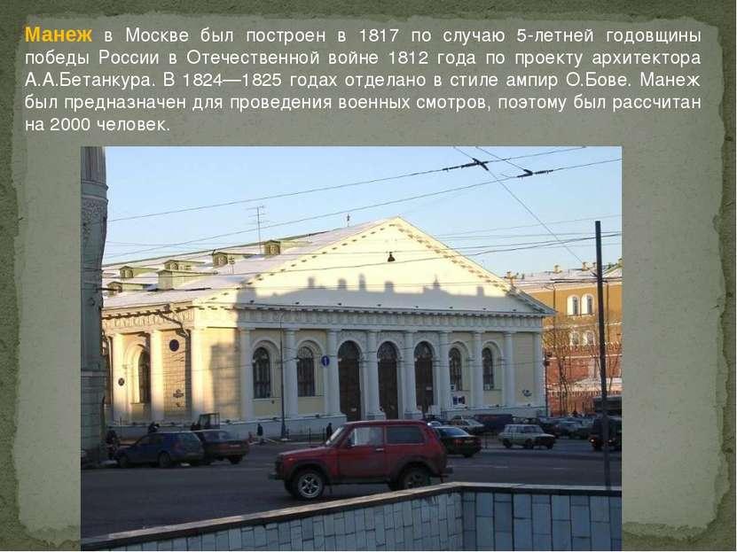 Манеж в Москве был построен в 1817 по случаю 5-летней годовщины победы России...