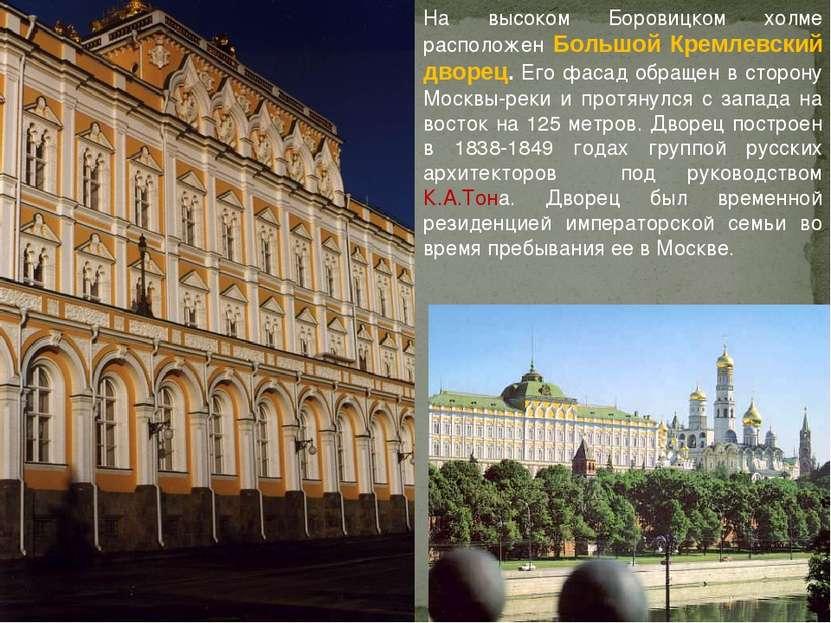 На высоком Боровицком холме расположен Большой Кремлевский дворец. Его фасад ...