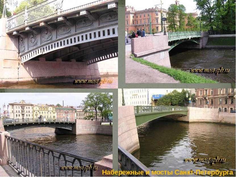 Набережные и мосты Санкт-Петербурга