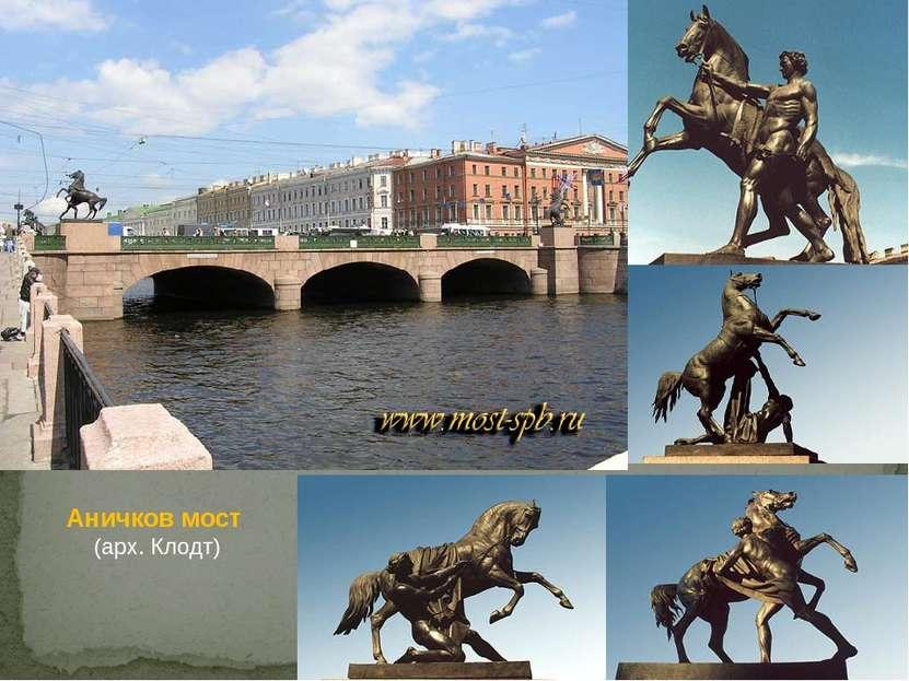 Аничков мост (арх. Клодт)