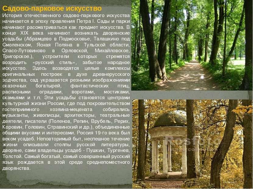 Садово-парковое искусство История отечественного садово-паркового искусства н...