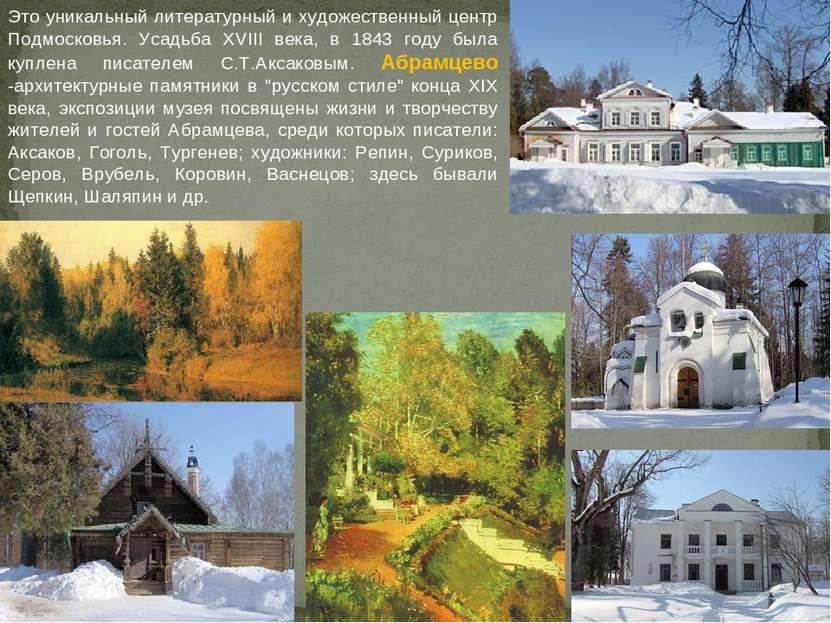 Это уникальный литературный и художественный центр Подмосковья. Усадьба XVIII...