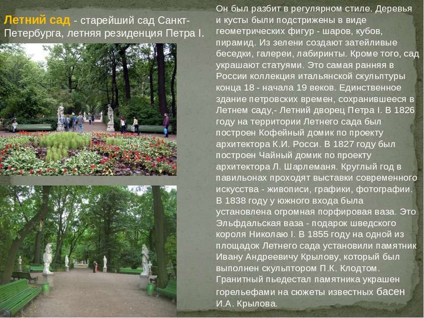 Летний сад - старейший сад Санкт-Петербурга, летняя резиденция Петра I. Он бы...