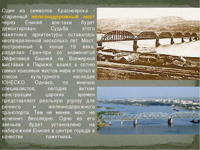 Один из символов Красноярска - старинный железнодорожный мост через Енисей вс...