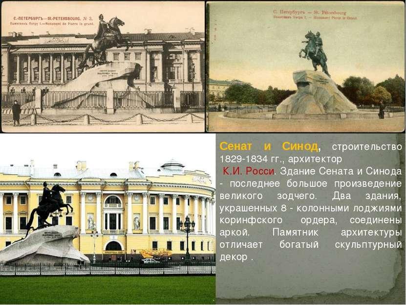 Сенат и Синод, строительство 1829-1834 гг., архитектор К.И. Росси. Здание Сен...