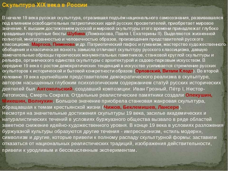 Скульптура XIX века в России В начале 19 века русская скульптура, отразившая ...