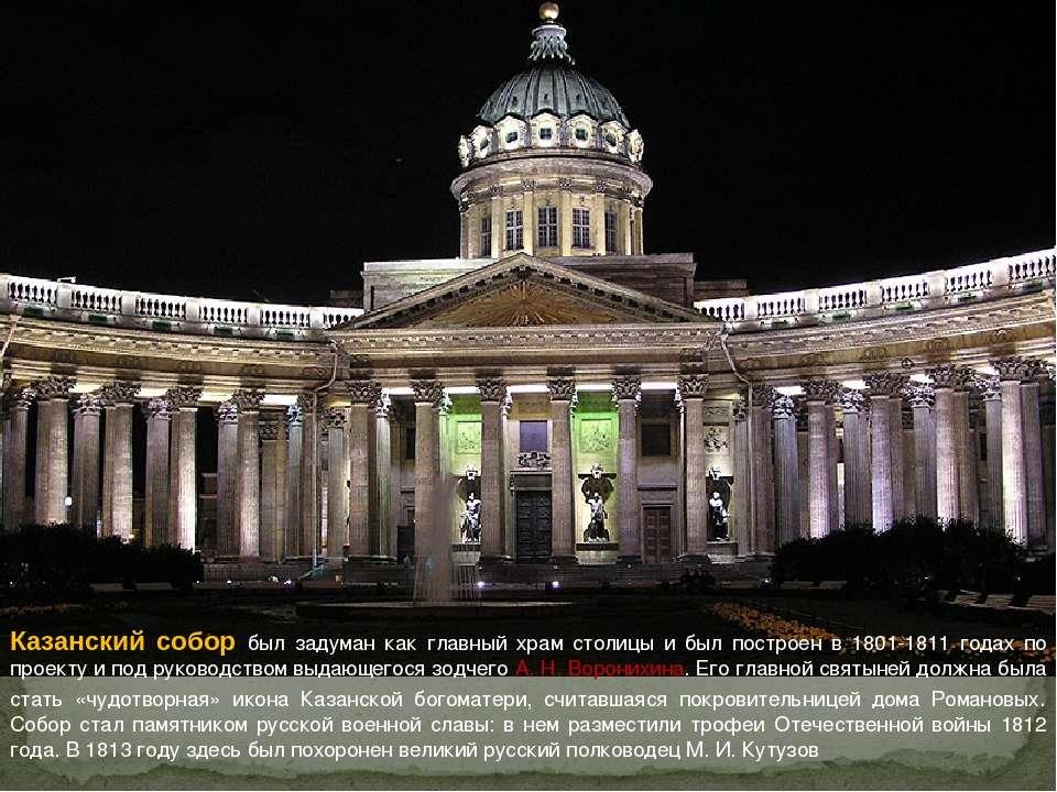 Казанский собор был задуман как главный храм столицы и был построен в 1801-18...