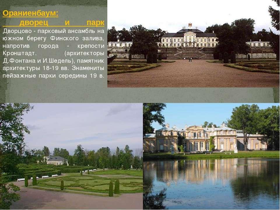 Ораниенбаум: дворец и парк Дворцово - парковый ансамбль на южном берегу Финск...