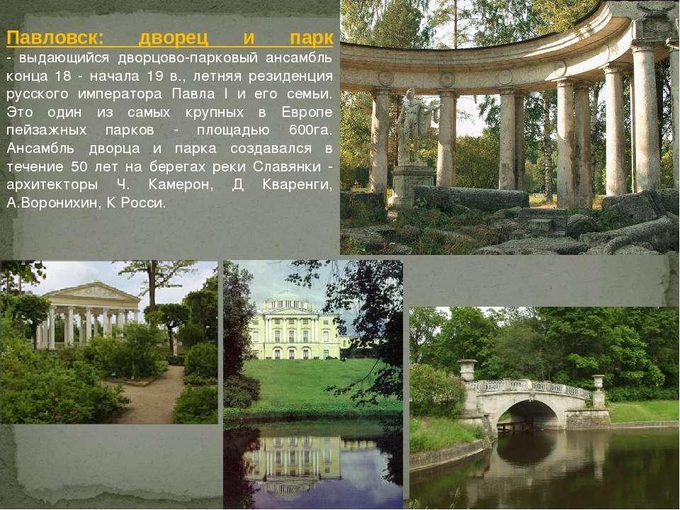 Павловск: дворец и парк - выдающийся дворцово-парковый ансамбль конца 18 - на...