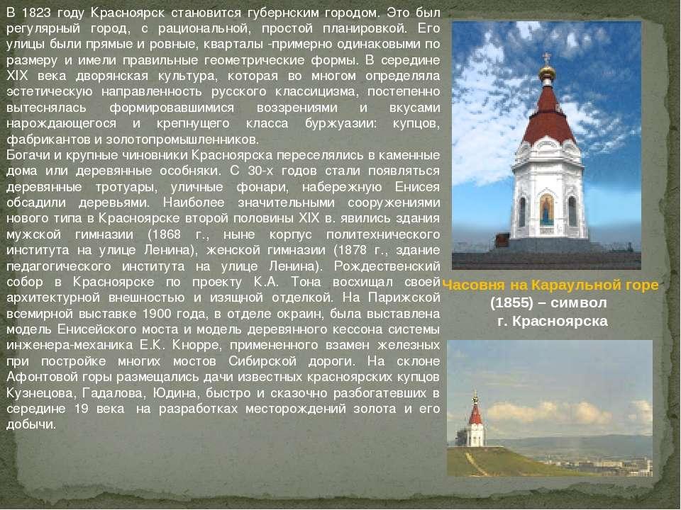 В 1823 году Красноярск становится губернским городом. Это был регулярный горо...