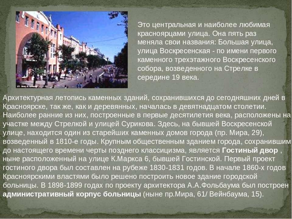 Это центральная и наиболее любимая красноярцами улица. Она пять раз меняла св...