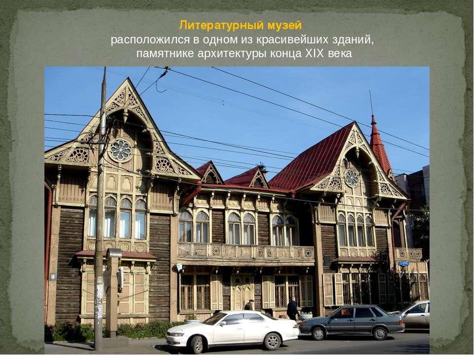 Литературный музей расположился в одном из красивейших зданий, памятнике архи...