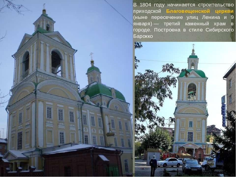 В 1804 году начинается строительство приходской Благовещенской церкви (ныне п...