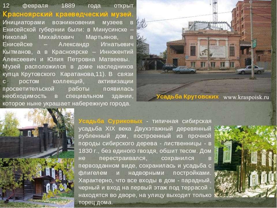 12 февраля 1889 года открыт Красноярский краеведческий музей. Инициаторами во...