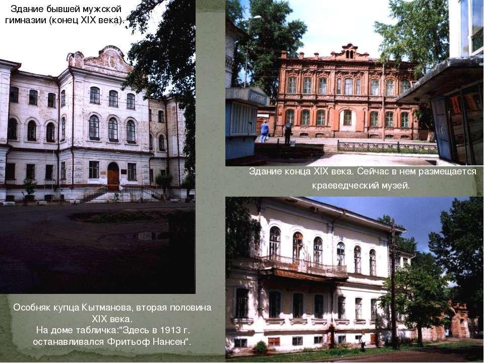 Здание бывшей мужской гимназии (конец XIX века). Здание конца XIX века. Сейча...