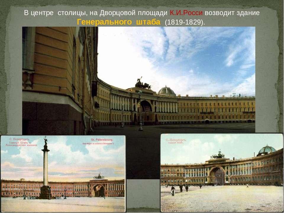 В центре столицы, на Дворцовой площади К.И.Росси возводит здание Генерального...