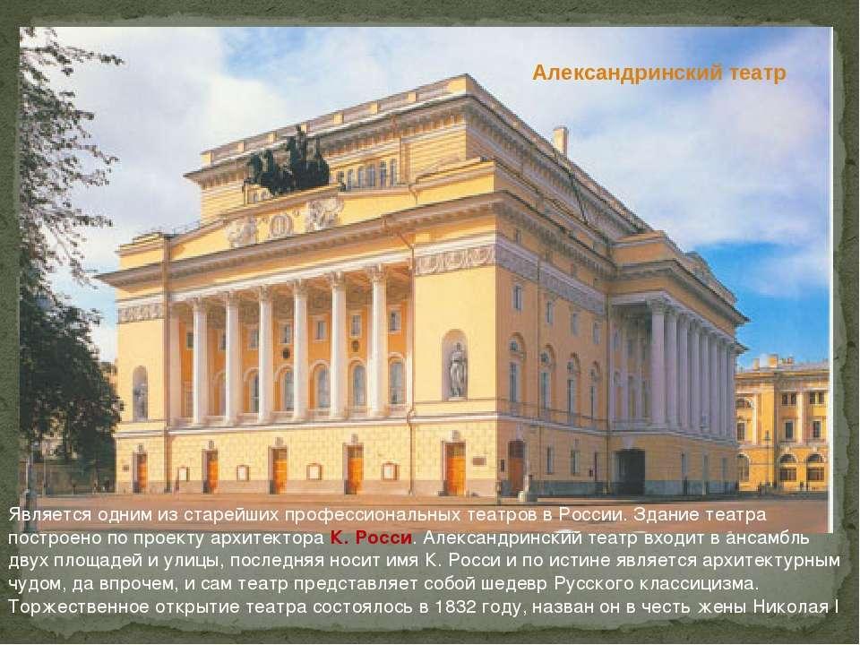 Является одним из старейших профессиональных театров в России. Здание театра ...