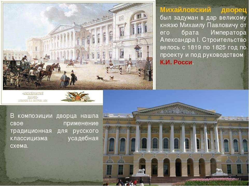 Михайловский дворец был задуман в дар великому князю Михаилу Павловичу от его...