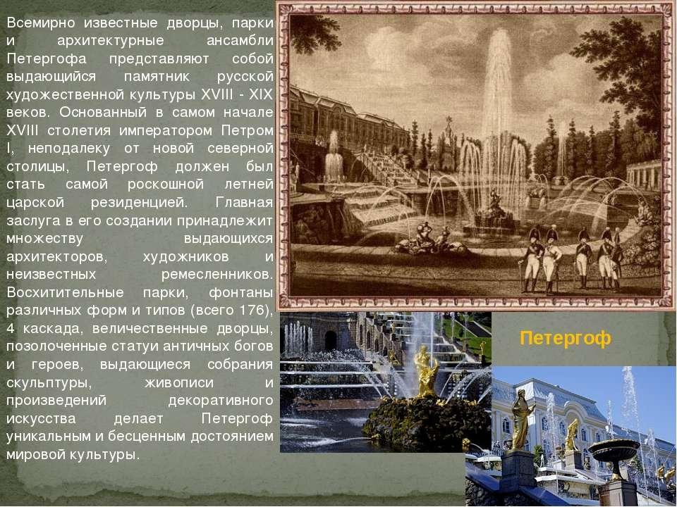 Всемирно известные дворцы, парки и архитектурные ансамбли Петергофа представл...