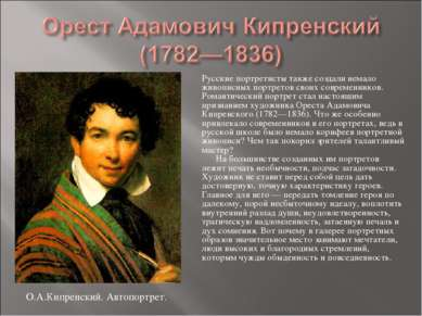 Русские портретисты также создали немало живописных портретов своих современн...